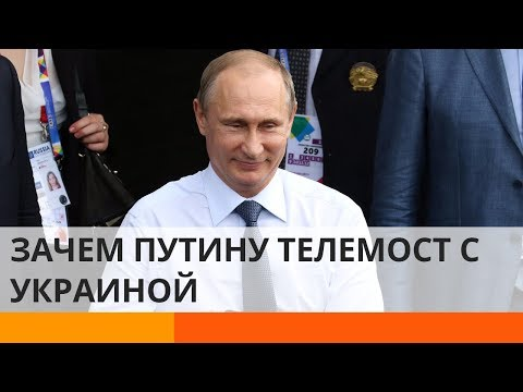 Телемост с Россией: