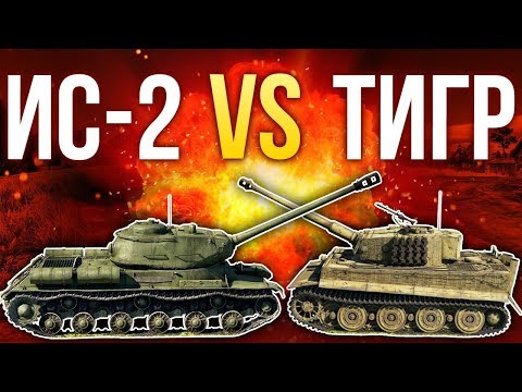 💥 ИС-2 против «Тигра» / War Thunder