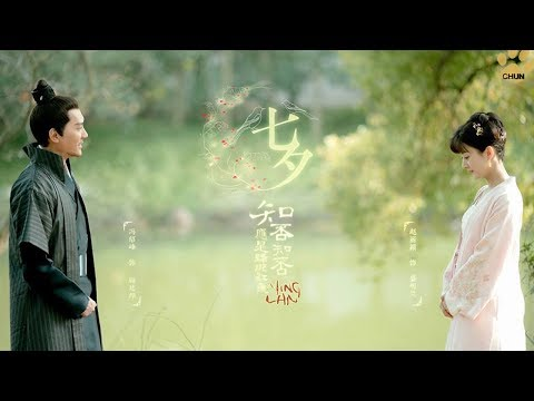 Minh Lan truyện tập 1 | Minh Lan truyện ost | The Story Of MingLan ost