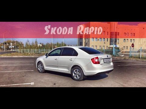 #TESTDRIVE Skoda Rapid / 1.6 / 105HP / 2014