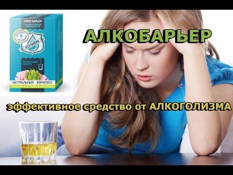 Алко Барьер. Алкобарьер - средство от алкоголизма.