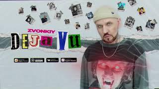 Звонкий – Deja Vu (official audio) cмотреть видео онлайн бесплатно в высоком качестве - HDVIDEO