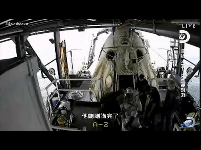 出太空艙的那一刻,互相道賀但做事也不能馬虎!《重返太空:太空船濺落》9月8日,星期二 晚上9點首播