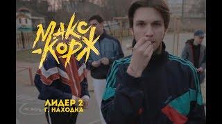 Выпускной клип 2018 (г.Находка | Лидер 2) (Лучший выпускной клип)