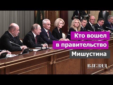 Кто вошел в правительство Мишустина Кабинет министров сильно обновлен. Кто ушел и кто остался?