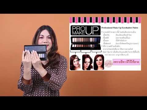 แนะนำเครื่องสำอางประเภท Eye Make Up