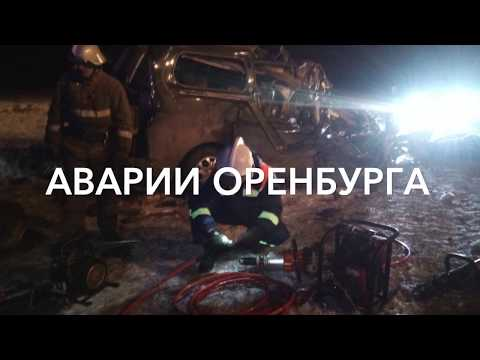 Аварии Оренбург / Подборка дтп в Оренбурге