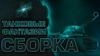 Танковые фантазии - БОЛЬШАЯ Сборка от GrandX [World of Tanks]