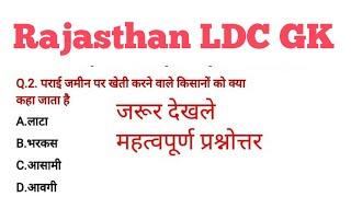 Rajasthan Gk Quize //राजस्थान सामान्य ज्ञान//RAS mock test//Rajasthan ldc test//LDC online test