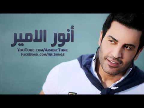 anwar el amir facharte free mp3