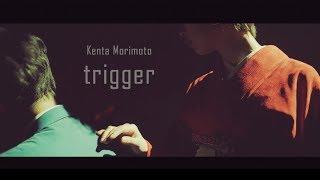 森本ケンタ「trigger」MV