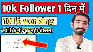 instagram par follower kaise badhaye    how to increase followers on instagram