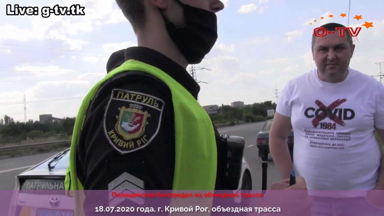 Полицейский беспредел на объездной трассе.