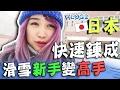 Mira遊日本 Day2⃣ 日本的雪特別好? 日本滑雪前一定要做的一件事 Feat MaoMao TV | Mira