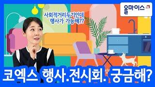 코엑스에서 열리는 행사,전시회...한눈에 확인!!