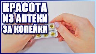 Витамины АЕвит для кожи рук и ногтей | Как омолодить руки и отрастить ногти
