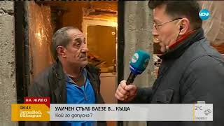 """""""Пълен абсурд"""": Уличен стълб влезе в... къща - Здравей, България (07.02.2018г.)"""
