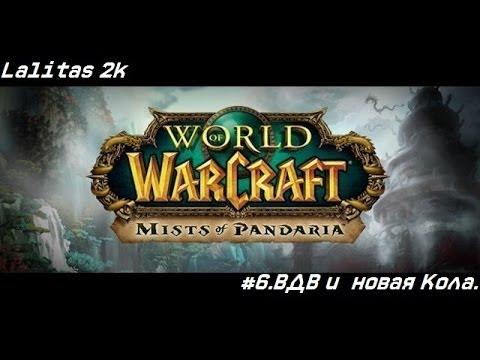 """Похождение по миру """"World of WarCraft""""#6 ВДВ и """"Каджи-Кола Полулайт"""""""
