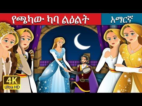 የጫካው-ካባ-ልዕልት-|-amharic-story-for-kids-|-amharic-fairy-tales