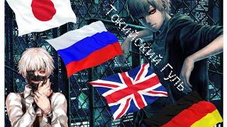 Опенинг Токийский Гуль на 4 языках