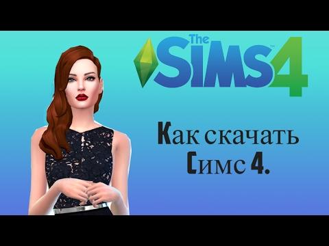 SIMS 4||КАК СКАЧАТЬ ИГРУ THE SIMS 4||MS||