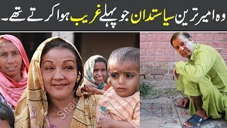 Most Richest Pakistani Politicians Who came from Poor Families-امیر سیاستدان وہ بہت غریب تھے