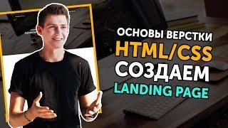 Основы Верстки HTML5 / CSS3 С Нуля За 3 Часа