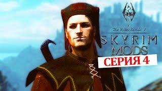 Шут, седобородые и неадекватный Скайрим #4 | The Elder Scrolls V Skyrim Special Edition