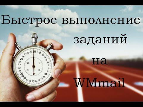 Фишки для быстрого выполнения заданий на WMmail