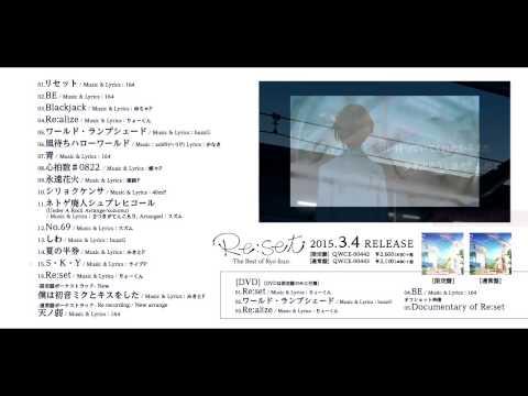 【3月4日発売】Re:set -The Best of Ryo-kun- / りょーくん 【全曲クロスフェード】