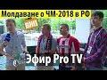 Молдавские фанаты о ЧМ 2018 в России Эфир телеканала ProTV mp3