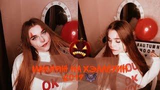 ОНО ЛЕГКИЙ МАКИЯЖ НА ХЭЛЛОУИН 2019