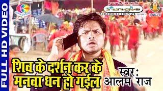शिव के दर्शन करके  मनवा धन हो गईल Shiv Ke Darshan Karke Manwa Dhan Ho Gayil # Aalam Raj