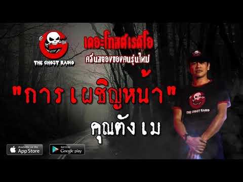 THE GHOST RADIO | การเผชิญหน้า | คุณตังเม | 11 พฤษภาคม 2562 | TheghostradioOfficial