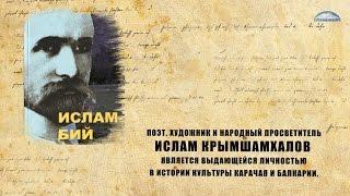 Ислам Крымшамхалов - поэт, художник и народный просветитель