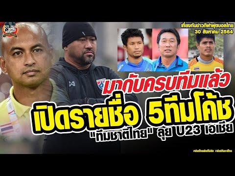 """เที่ยงทันข่าวกีฬาบอลไทย ครบ 5 คน เปิดโฉมทีมโค้ช """"ทีมชาติไทย"""" ลุย U23 เอเชีย"""