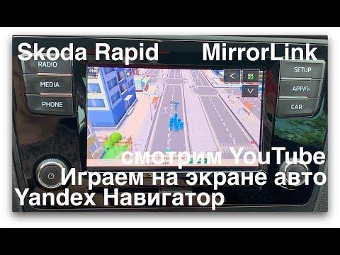Skoda Rapid. Mirror Link. Смотрим YouTube и играем на мультимедийке.