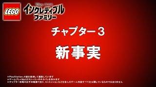 ゲーム【攻略動画 チャプター3 新事実】『レゴ®インクレディブル・ファミリー』好評発売中