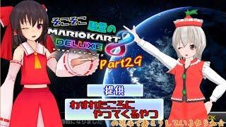 【ゆっくり実況】 そこそこ騒霊のマリオカート8DX Part29