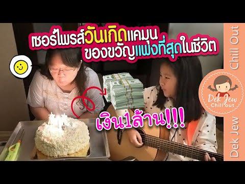 เซอร์ไพรส์วันเกิดแคมุน ของขวัญแพงสุดในชีวิต เงิน 1 ล้าน!!! | เด็กจิ๋ว