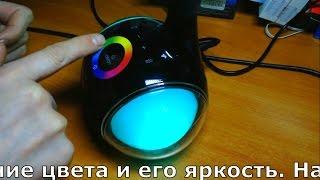 Обзор лампы настольной с RGB подсветкой, Bluetooth, MP3 и просто красавицы ;