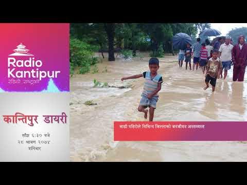 Kantipur Diary 6:30pm - 12 August 2017
