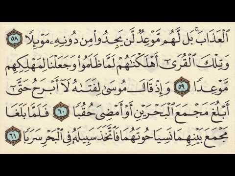 Let's memorize Surat Al Kahf -- Mohamed Sediq El-Minshawi -- Quran Memorization made Easy