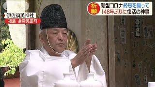 コロナ終息願い・・・148年ぶりに復活の神事「疫神斎」(20/05/15)