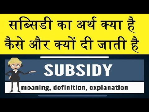 What is subsidy!सब्सिडी का अर्थ क्या है, कैसे और क्यों दी जाती है |