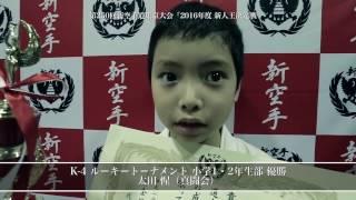 2016年5月1日 中央区総合スポーツセンター(第一武道場) 第250回新空手...