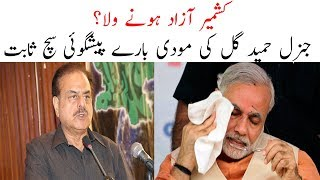General Hameed Gul's Prediction About Modi Going To Be True