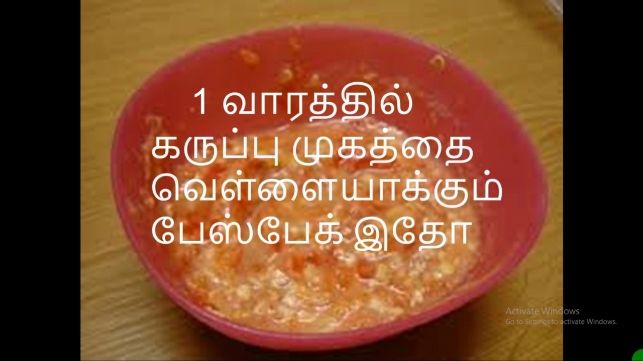 How To Get White Skin Naturally Fast In Tamil