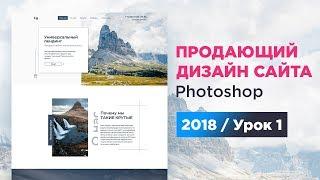 Дизайн Сайта в Photoshop | Пошаговое обучение 2018