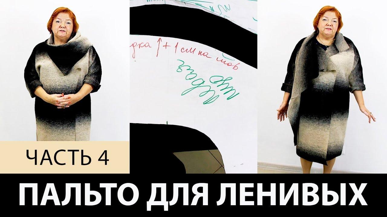 Накидка-пальто своими руками выкройка фото 49